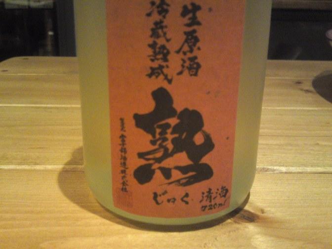 "Shizuoka Sake Tasting: Fujinishiki Brewery-Fujinishiki Junmai Genshu Nama ""Juku"" (conducted at la Sommeliere in Shizuoka City)"