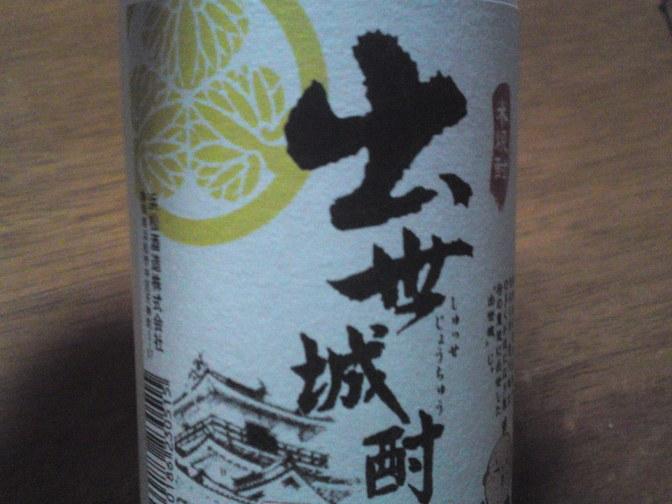 Shizuoka Shochu: Hamamatsu-Tenjigura Distillery-Shusseijo Chu