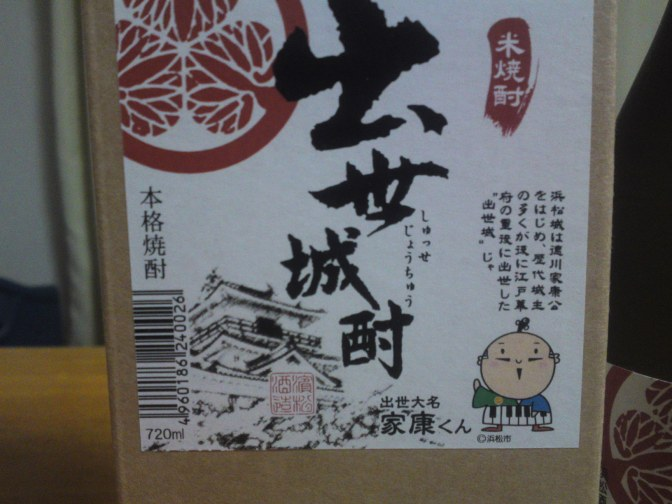 Shizuoka Shochu: Hamamatsu-Tenjigura Distillery-Shusseijo Chu Kome Shochu 25 Degrees