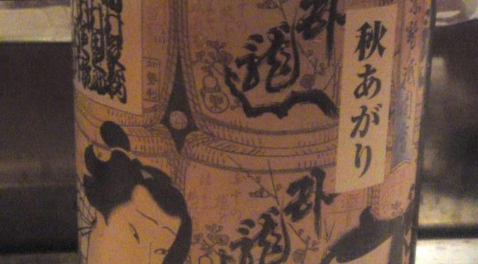 Shizuoka Sake tasting: Sanwa Brewery-Garyubai Genteihin Junmai Ginjo Aki Agari
