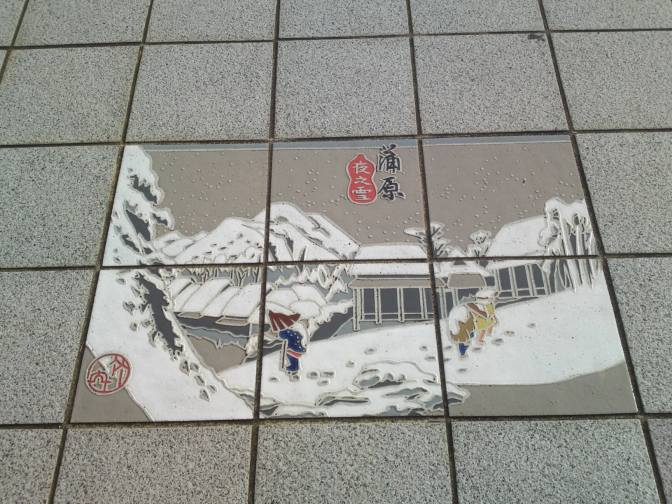 Japan Urban Art: Utagawa Hiroshige's Tokaido Stations Ukiyoe in Shin Kambara, Shizuoka City!