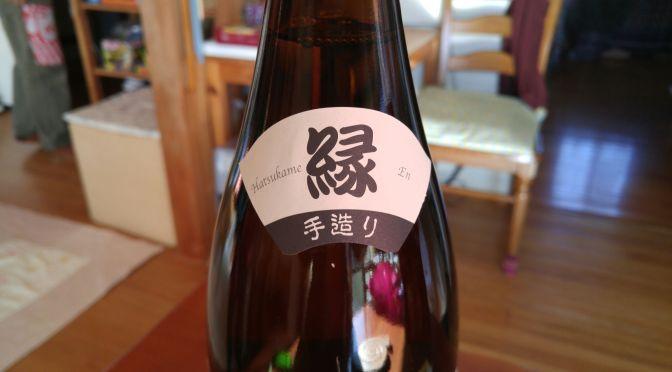 """Shizuoka Sake Tasting: Hatsukame Brewery-Hatsukame """"En"""" Honjozo"""