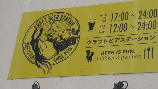Craft Beer Station in Shizuoka City!