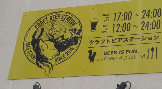Craft Beer Station in Shizuoka City!