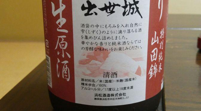 Shizuoka Sake Tasting: Hamamatsu Shuzou (formerly Hamamatsu-Tenjingura Brewery)-Shusseijo Tokubetsu Junmai Nama Genshu Shizuku Shibori