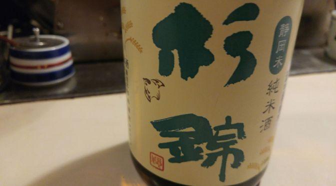 Shizuoka Sake Tasting: Sugii Brewery-Junmai Bodaimoto