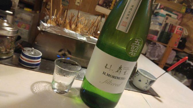 Shizuoka Sake Tasting: Morimoto Brewery-H. Morimoto Filtered Tokubetsu Junmai Nama Genshu