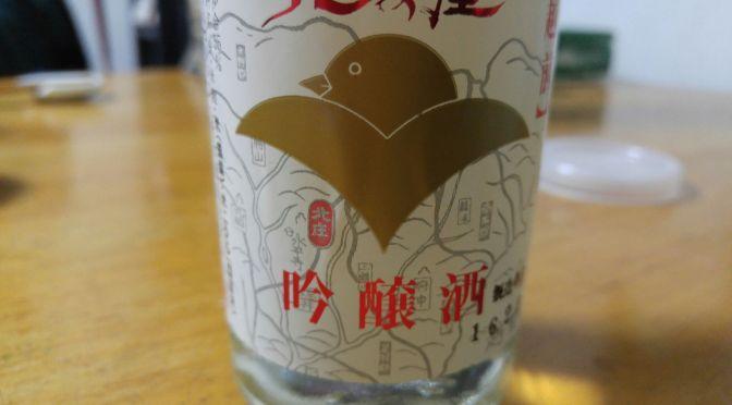 Fukui Sake Tasting: One Cup Series 2): Funaki Brewery-Ginjo Kita no Shou