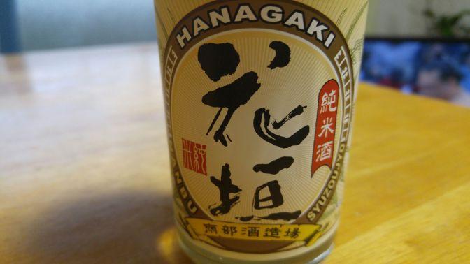 Fukui Sake Tasting: One Cup Series 1) Nanbu Brewery-Hanagaki Junmai