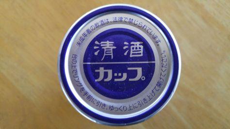 ONE-CUP-FUKUI-NANBU-3