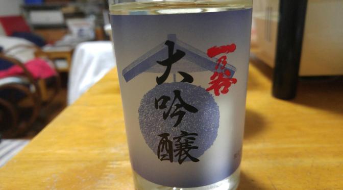 Fukui Sake Tasting: One Cup Series 3): Uno Brewery-Daiginjo Ichi No Tani