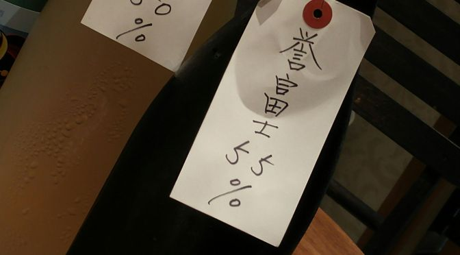 Shizuoka Sake Tasting: Oomuraya Brewery-Wakatake Junmai Ginjo Homarefuji (conducted at la Sommeliere in Shizuoka City)