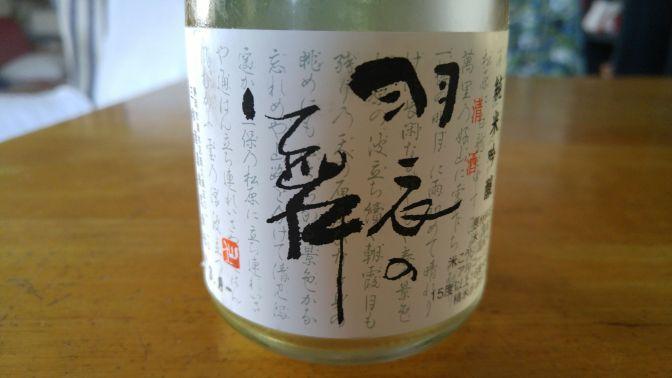Shizuoka Sake Tasting: Sanwa Brewery-Hagoromo no Mai Junmai Ginjo