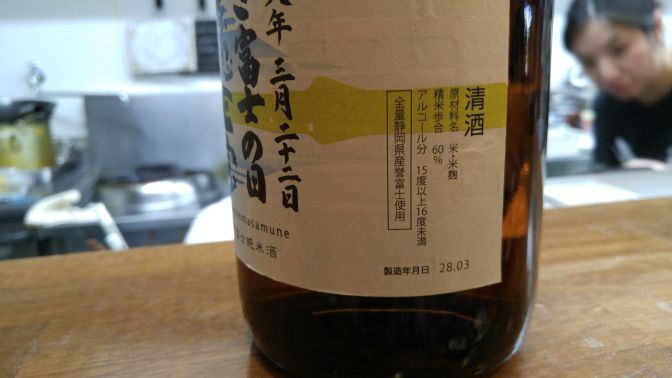"Shizuoka Sake Tasting: Takashima Brewery-Hakuin Masamune Junmai Homarefuji ""Mount Fuji Day"""