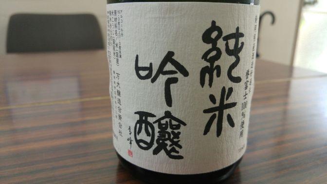 Shizuoka Sake Tasting: Bandai Brewery-Izu Banyou Junmai Ginjo Homarefuji