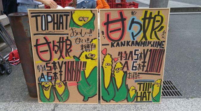 """Kan Kan Musume Corn"" with Nana Hayakawa & Top Hat Group in Shizuoka City!"