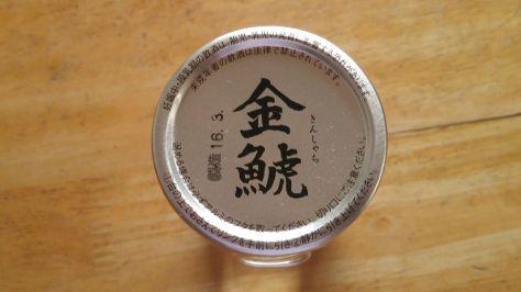 KINSHACHI-CUP-3