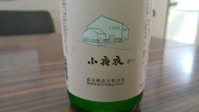 Shizuoka Sake Tasting: Morimoto Brewery-Sayogoromo Amakuchi Tokubetsu Junmai