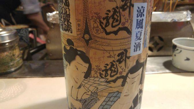 "Shizuoka Sake Tasting: Sanwa Brewery-Garyubai Junmai Ginjo ""Ryoofu Kashu"""