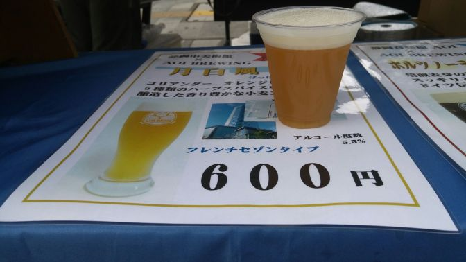 Shizuoka Beer Tasting: Aoi Brewing-Geppaku Fuusei Ale (2016 version)