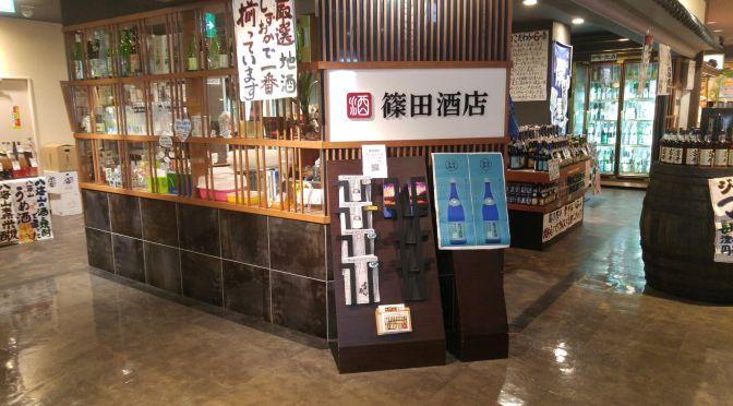 Shinoda Liqueur Shop at S-Pulse Dream Plaza in Shizuoka City, Shimizu Ku, S-Pulse Dream Plaza!