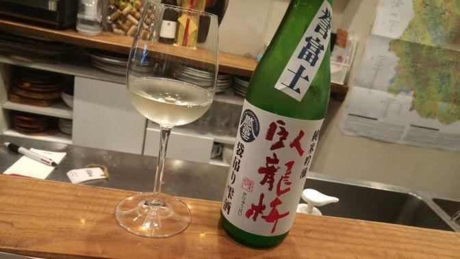 Shizuoka Sake Tasting: Sanwa Brewery-Garyubai Fukurotsuri Shizuku Junmai Ginjo Nama Genshu Homarefuji (conducted at la Sommeliere in Shizuoka City)