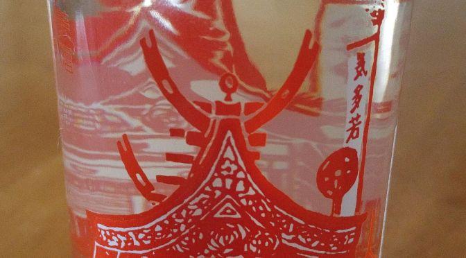 Gifu One Cup Sake Series 2): Watanabe Shuzouten Brewery-Hourai Futsushu
