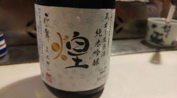 """Shizuoka Sake Tasting: Hana No Mai Brewery-""""Kira"""" Junmai Ginjo """"Kura Dashi"""" Nama Genshu"""