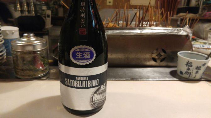 Shizuoka Sake Tasting: Oomuraya Brewery-Nanburyu Satoru Hibino 55 Wakatake Junmai Ginjo Nama Genshu Homarefuji