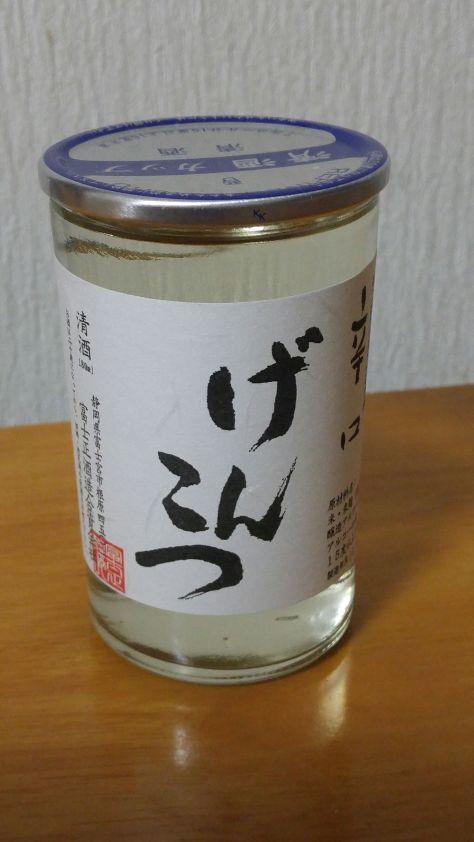 genkotsu-1
