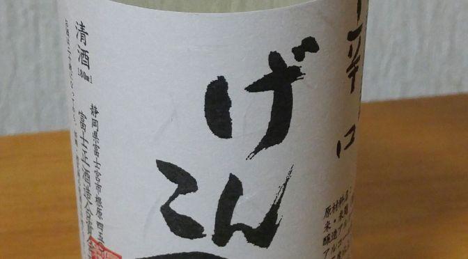 Shizuoka Sake Tasting: One-Cup Series 15: Fujimasa Brewery-Genkotsu