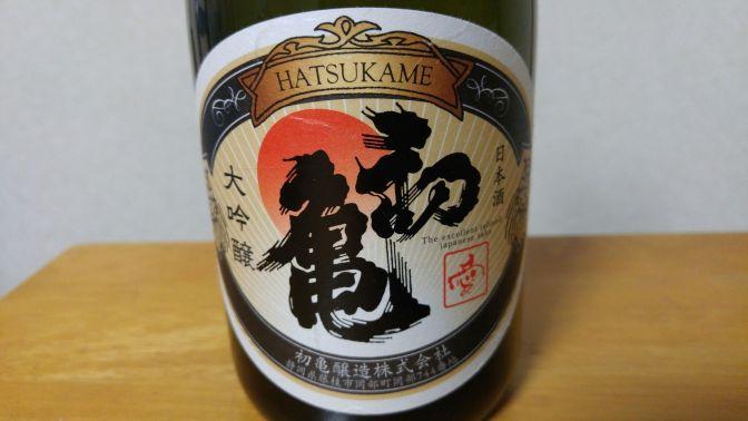 """Shizuoka Sake Tasting: Hatsukame Brewery-Daiginjo Genshu """"Ai""""!"""