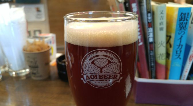 Shizuoka Beet Tasting: Aoi Brewery-ALT (2017 version)