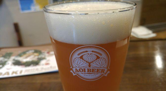 Shizuoka Beer Tasting: Aoi Brewing-Harumi Fruit Ale (2017 2nd version)