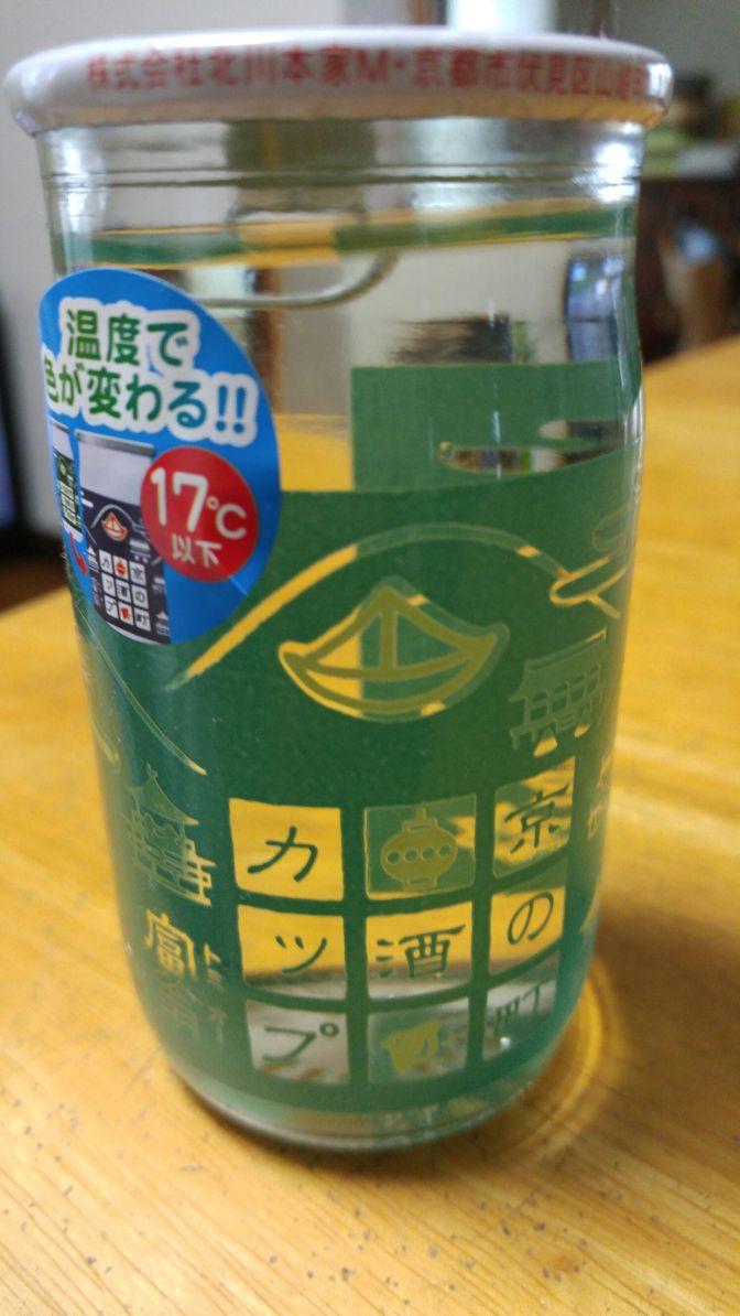 Kyoto One Cup Sake Tasting 1: Kitagawa Honkei Brewery-Tomio Honjozo Miyouhoudai