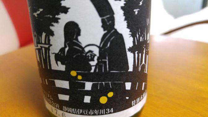 Shizuoka Sake Tasting: Bandai Brewery-Shuzenji Monogatari Tokubetsu Honjozo