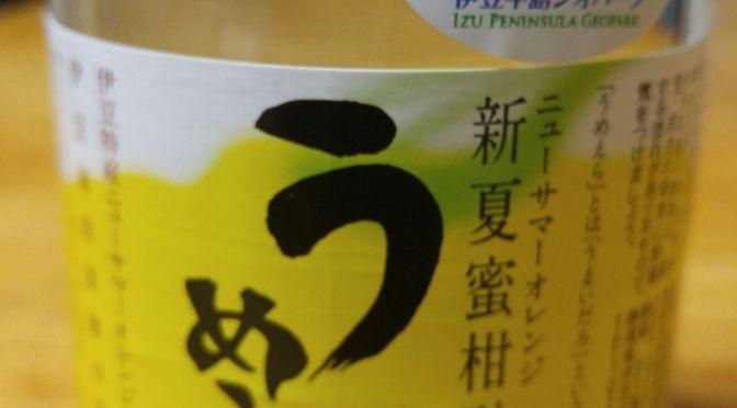 Shizuoka Shochu Tasting: Umeera by Bandai Brewery!