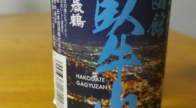 Hokkaido One Cup Sake Tasting 1: Nihon Seishu Brewery Chitose Branch-Chitosetsuru Hakodate Gagyuzan