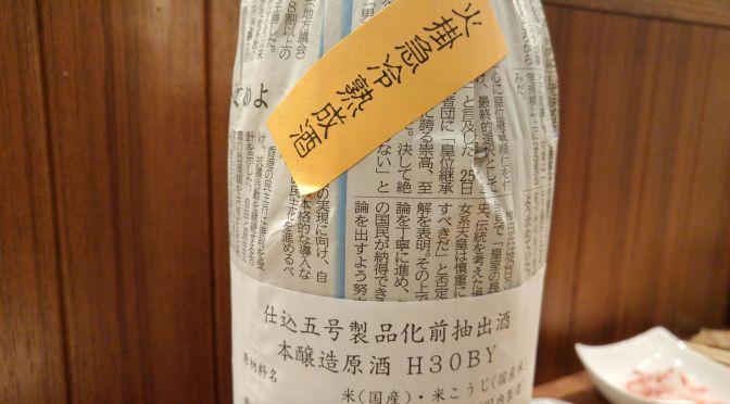 Shizuoka Sake Tasting: Oomuraya Brewery Hikake Kyurei Jukusei Honjozo Genshu (conducted at la Sommeliere in Shizuoka City)