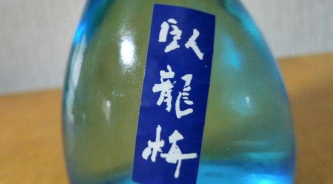 Shizuoka Sake Tasting: Sanwa Brewery Junmai Daiginjo!