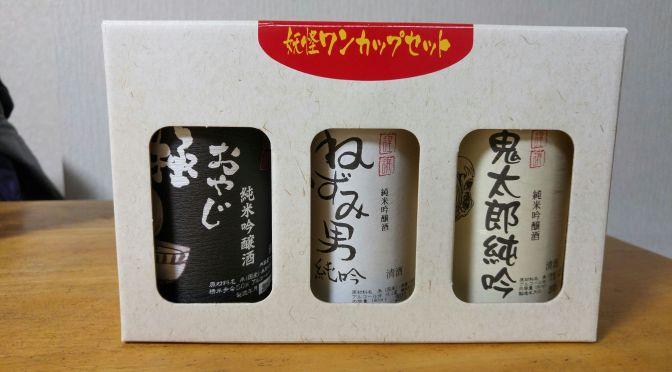 Tottori One Cup Sake Tasting 3: Chiyo Musubi Brewery-Gokuraku Oyaji Junmai/Junmai Ginjo