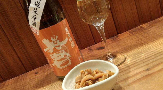 Shizuoka Sake Tasting: Eikun Brewery (Yui) Junmai Ginjo Muroka Nama Genshu (conducted at la Sommeliere in Shizuoka City)
