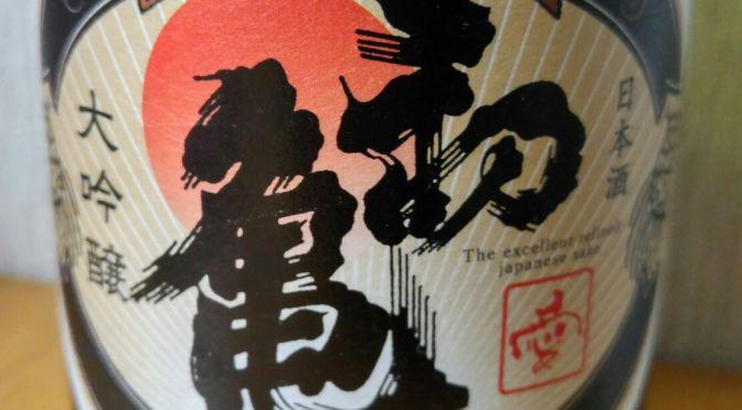 Shizuoka Sake Tasting: Hatsukame Brewery (Okabe, Fujieda City) Daiginjo!