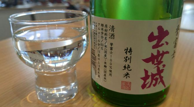 Shizuoka Sake Tasting: Hamamatsu Brewery Shussejo Tokubetsu Junmai Homarefuji